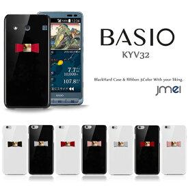 BASIO KYV32 ケース ベイシオ カバー 本革 リボン ハードケース スマホケース 京セラ au スマートフォン カバー かわいい ブラックケース