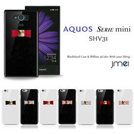 スマホケース リボン ハードケース ブラック ホワイト レッド ピンク 全機種対応 シンプル カバー 携帯ケース ブランド ベルトなし メール便 送料無料・送料込み シムフリー スマホ AQUOS SERIE mini SHV31