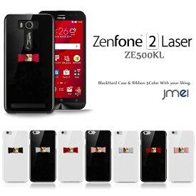 【スマホカバー ZenFone2 Laser ZE500KL ケース】本革 リボンハードケース【zenfone 2 ゼンフォン 2 レーザー カバー スマホケース カバー laser 500kl zenfone2 ゼンフォン2レーザー ケース 手帳型 楽天モバイル sim