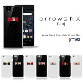 arrows NX F-01J スマホケース 全機種対応 ハードケース シンプル 携帯カバー 携帯ケース ブランド ベルトなし メール便 送料無料・送料込み シムフリー スマホ スマホケース リボン 本革 ケース アローズ nx docomo 富士通 Fujitsu