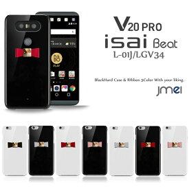 V20 Pro L-01J ケース isai Beat LGV34 ケース 本革 リボン 全機種対応 ハードケース isai Beat LGV34 カバー スマホケース スマホ カバー スマホカバー docomo au LG スマートフォン 携帯 ポリガーボネイト