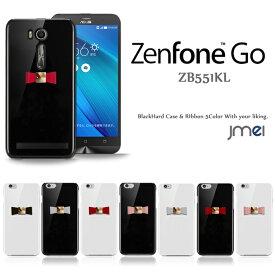 スマホケース 全機種対応 ハードケース シンプル 携帯カバー 携帯ケース ブランド ベルトなし メール便 送料無料・送料込み シムフリー スマホ スマホケース リボン 本革 Zenfone Go ZB551KL ケース ゼンフォン ASUS エイスース