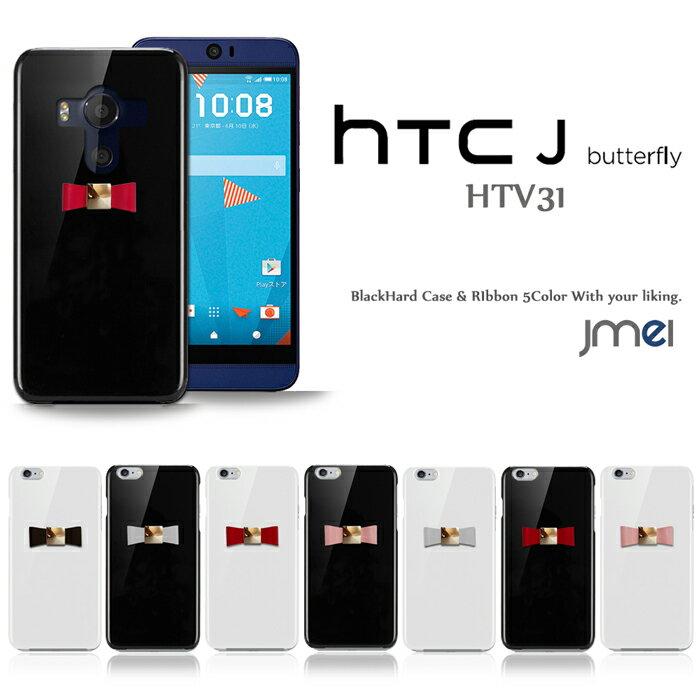 スマホケース 全機種対応 ハードケース シンプル 携帯カバー 携帯ケース ブランド ベルトなし メール便 送料無料・送料込み シムフリー スマホ スマホケース リボン 本革 HTC J Butterfly HTV31 エイチティーシー ジェイ バタフライ au エーユー