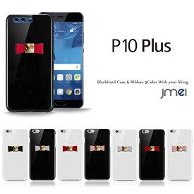 Huawei P10 Plus ケース 本革 リボン ハードケース p10 プラス スマホケース スマホ スマホカバー simフリー スマートフォン ファーウェイ 携帯 革 ポリガーボネイト