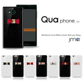 Qua Phone QX ケース KYV42 本革 リボン ハードケース キュアフォン qx スマホケース スマホ スマホカバー au スマートフォン 携帯 革 ポリガーボネイト