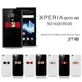 XPERIA acro HD ケース SO-03D IS12S 本革 リボン ハードケース エクスペリア アクロ カバー docomo au スマートフォン スマホケース スマホカバー スマホ カバー SO03D ドコモ エーユー かわいい sony
