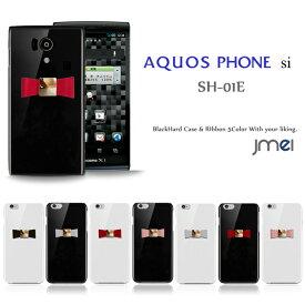 AQUOS PHONE si SH-01E ケース 本革 リボン ハードケース アクオスフォン カバー かわいい スマホケース スマホ カバー スマホカバー docomo スマートフォン ドコモ