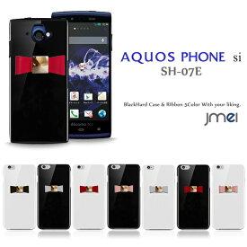 AQUOS PHONE si SH-07E ケース 本革 リボン ハードケース アクオスフォン カバー docomo かわいい スマートフォン ドコモ