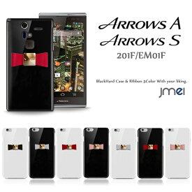ARROWS A 201F ケース ARROWS S EM01F ケース アローズ カバー スマホカバー ハードケース 本革 リボン Softbank yモバイル スマートフォン スマホケース かわいい Fujitsu 201f カバー