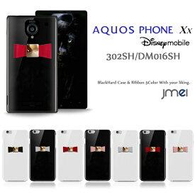 AQUOS PHONE Xx 302SH ケース Disney Mobile on softbank DM016SH ケース 本革 リボン ハードケース アクオスフォン ダブルエックス カバー かわいい