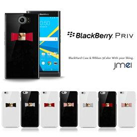 BlackBerry Priv ケース 本革 リボン ハードケース ブラックベリー カバー ハードケース スマホケース スマホ カバー スマホカバー simフリー スマートフォン