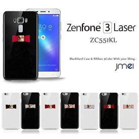Zenfone3 Laser ZC551KL ケース 本革 リボン ハードケース ゼンフォン3 レーザー カバー ASUS simフリー スマホケース スマホ カバー スマホカバー UQ mobile スマートフォン 携帯ケース ポリガーボネイト