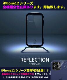 iPhone12 Pro ケース 耐衝撃 iFace Reflection iPhone12 mini ケース アイフェイス iPhone12 ケース ガラスフィルム 米軍MIL規格取得 iPhone 12 mini クリア TPU バンパー iPhone12Pro ストラップホール 落下防止 iPhone 12 Pro Max カバー ワイヤレス充電 スマホケース