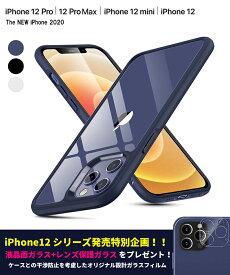 iPhone12 Pro ケース 強化ガラス iPhone12 ケース 耐衝撃 iPhone 12 Pro Max カバー ワイヤレス充電 iPhone12 mini ケース クリア iPhone 12 mini カメラ保護 落下防止 傷つけ防止 スマートフォン apple スマホケース スマホカバー 携帯ケース