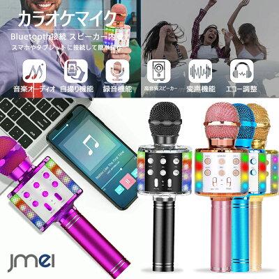 Bluetooth ワイヤレス カラオケ マイク 家庭用 ブルートゥース スピーカー youtube 音楽 iPhone Android スマートフォン タブレット スマホ ホームパーティー イベント 花見 アウトドア カラオケ大会 忘年会 新年会 キャンプ 余興 録音機能 どこカラ カーシェア|ROOM - 欲しい! に出会える。