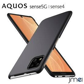 AQUOS sense5G ケース ハードケース カメラ保護 耐衝撃 SH-53A SHG03 AQUOS sense4 ケース 指紋防止 SH-41A アクオス センス 4 カバー レンズ保護 Sense4 lite SH-RM15 SH-M15 Sense4 basic A003SH 傷つけ防止 スマートフォン スマホケース スマホカバー simフリー