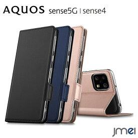 AQUOS sense5G ケース 手帳型 マグネット内蔵 耐衝撃 SH-53A SHG03 AQUOS sense4 ケース カード収納 SH-41A アクオス センス 4 カバー レンズ保護 Sense4 lite SH-RM15 SH-M15 Sense4 basic A003SH 傷つけ防止 スマートフォン スマホケース スマホカバー simフリー