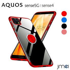 AQUOS sense5G ケース リング付き スタンド機能 耐衝撃 SH-53A SHG03 ストラップホール付き 落下防止 AQUOS sense4 ケース TPU メッキ加工 SH-41A アクオス センス 4 カバー Sense4 lite SH-RM15 SH-M15 Sense4 basic レンズ保護 スマートフォン スマホケース スマホカバー