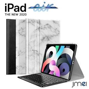 iPad Air4 ケース Bluetooth キーボード付き 耐衝撃 高級PUレザー スタンド機能 第4世代 オートスリープ機能付き 傷防止 iPad Air 4 ケース 全面保護 10.9 2020 カメラ保護 Apple Pencil ペアリング 充電可能