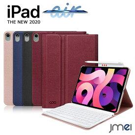 iPad Air4 ケース Bluetooth キーボード iPad Pro 11インチ ケース 2018年モデル Apple Pencil 充電可能 Apple Pencil 2代 ワイヤレス充電対応 オートスリープ アイパッド プロ カバー スタンド機能 360°保護 液晶保護 全面保護 iPad 10.9 ケース 2020 New