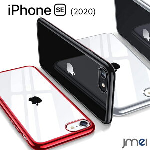 iPhone SE 2020 ケース 背面クリア TPU メッキバンパー加工 iPhone SE カバー 2020 第2世代 マイクロドット加工 指紋防止 黄変防止 衝撃吸収 Qi急速充電対応 シンプル アイフォン se 2020 ケース おしゃれ