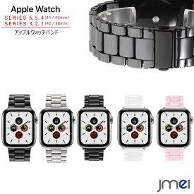 apple watch バンド Series 6 5 4 Series 3 2 1 ステンレス おしゃれ apple watch SE セラミック 3列デザイン apple watch series 3 バンド 44 40 42 38 mm アップルウォッチ バンド レディース メンズ