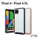 Pixel4 XL ケース 耐衝撃 二重構造 Pixel4 ケース 衝撃吸収 強化コーナークッション Pixel 4 XL ケース カメラ レンズ…