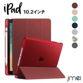 iPad 10.2 ケース 第8世代 三つ折り 半透明カバー ペンホルダー付き 10.2インチ PUレザー 2019 第7世代 スタンド機能 オートスリープ 全面保護 アイパッド カバー スリム ケース 耐久性 タブレットPC New iPad 2020 2019 新型 バレンタインデー ホワイトデー 誕プレ ギフト