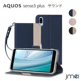 AQUOS sense3 plus サウンド ケース 手帳 ストラップ付き PUレザー SHV46 耐衝撃 マグネット内蔵 AQUOS sense3 plus ケース SH-RM11 アクオス センス3 プラス カバー カード収納 カメラレンズ保護 シンプル スマホケース スタンド機能 スマートフォン 携帯カバー
