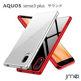 AQUOS sense3 plus サウンド ケース SHV46 TPU バンパー 背面クリア 耐衝撃 透明 AQUOS sense3 plus ケース SH-RM11 アクオス センス3 プラス カバー 擦り傷防止 カメラレンズ保護 シンプル スマホケース スマホ スマホカバー au スマートフォン 携帯カバー