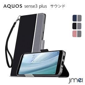 AQUOS sense3 plus ケース 手帳 ストラップ付き PUレザー SHV46 耐衝撃 マグネット内蔵 AQUOS sense3 plus ケース SH-RM11 アクオス センス3 プラス カバー カード収納 カメラレンズ保護 シンプル スマホケース スタンド機能 スマートフォン 携帯カバー