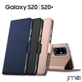 Galaxy S20 ケース 手帳 PUレザー スタンド機能 Galaxy S20 Plus ケース 耐衝撃 カード収納 Galaxy S20+ ケース 衝撃吸収 スマホケース おしゃれ スマホカバー samsung ギャラクシー s20 カバー レンズ保護 スマートフォン 携帯ケース 高品質素材