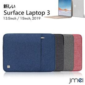 Surface Laptop3 ケース 撥水 耐衝撃 13.5インチ 15インチ インナーケース 360°保護 Microsoft サーフェス ラップトップ3 ケース 2019 新型 対応 全面保護 カバー 防水コーティング