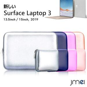 Surface Laptop3 ケース 撥水 ポーチ付き 撥水加工 13.5インチ 15インチ インナーケース デュポン防水認定 360°保護 傷防止 Microsoft サーフェス ラップトップ3 ケース 2019 新型 対応 全面保護 カバー