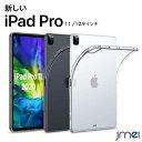 iPad Pro 11インチ ケース 2020 クリア TPU 背面カバー iPad Pro 12.9 ケース 耐衝撃 Apple Pencil ワイヤレス充電対応 マイクロドットパターン アイパッド プロ ケース スリム シンプル 軽量 タブレット カバー カメラ保護 スリムフィット