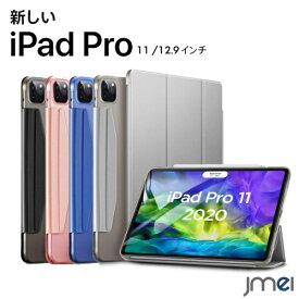 iPad Pro 11インチ ケース 2020 三つ折り オートスリープ機能 iPad Pro 12.9 ケース 耐衝撃 Apple Pencil2 ワイヤレス充電対応 スタンド機能 アイパッド プロ ケース スリム シンプル 軽量 タブレット カバー カメラ保護 スリムフィット