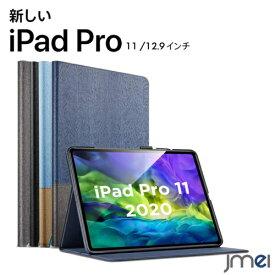 iPad Pro 11インチ ケース 2020 全面保護 オートスリープ iPad Pro 12.9 ケース 耐衝撃 Apple Pencil2 ワイヤレス充電対応 アイパッド プロ ケース 角度調節可能 スタンド機能 スリム シンプル 軽量 タブレット カバー カメラ保護