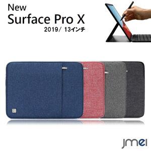 Surface Pro X ケース 撥水 耐衝撃 13インチ インナーケース 360°保護 Microsoft サーフェス プロ X ケース 2019 新型 対応 全面保護 カバー 防水コーティング