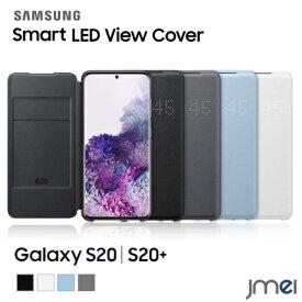 Galaxy S20 ケース 5G 純正 国内正規品 Smart LED VIEW COVER Galaxy S20 Plus ケース 耐衝撃 カードポケット付き 衝撃吸収 スマホケース おしゃれ スマホカバー samsung ギャラクシー s20 カバー LEDディスプレイ スマートフォン 携帯ケース