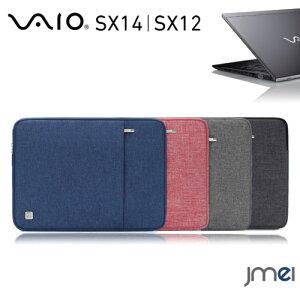 VAIO SX14 ケース 撥水 VAIO SX12 ケース 耐衝撃 インナーケース 360°保護 Sony バイオ SX 14 ケース 2020 新型 対応 全面保護 カバー 防水コーティング