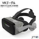 VRゴーグル ヘッドホン一体型 スマホ 眼鏡をかけまま装着可能 vrゴーグル ヘッドセット PUレザー 3Dメガネ バンド調節…