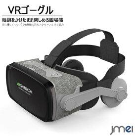 VRゴーグル ヘッドホン一体型 スマホ 眼鏡をかけまま装着可能 vrゴーグル ヘッドセット PUレザー 3Dメガネ バンド調節可能 iPhone11 Pro Max iPhone 11 Pro iPhone XR XS 8 8plus 対応 動画 ゲーム イヤホン