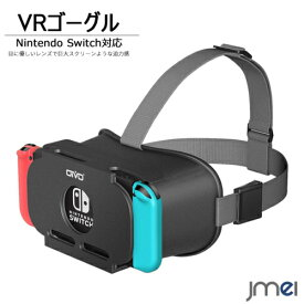 VRゴーグル Nintendo Switch 対応 放熱設計 vrゴーグル 3Dメガネ バンド調節可能 HDレンズ 動画 360°ゲーム体験