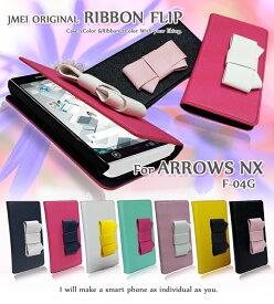 ARROWS NX F-04G スマホケース 手帳型 ベルトなし全機種対応 かわいい 携帯ケース 手帳型 ブランド メール便 送料無料・送料込み リボン パーツ 手帳 機種 simフリー スマートフォン