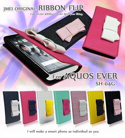 スマホケース 手帳型 ベルトなし全機種対応 かわいい 携帯ケース 手帳型 ブランド メール便 送料無料・送料込み リボン パーツ 手帳 機種 simフリー スマートフォン AQUOS EVER SH-04G 手帳型ケース