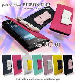 KC-01 ケース 手帳型 kc-01 ケース kc01 カバー 手帳 手帳ケース スマホケース スマホ 手帳型ケース スマホカバー スマートフォン レザーケース 携帯カバー 手帳カバー 携帯ケース メール便送料無料