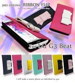メール便 送料無料 LG G3 Beat リボン付き スマホケース 全機種対応 手帳型 スマホカバー 手帳型カバー ケース カバー 手帳型 ケース カバー LG-D722J UQ mobile ユーキューモバイル 手帳ケース