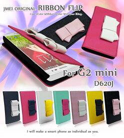 G2 L-01F docomo リボンケース 手帳 LG OPTIMUS g2 l01f 手帳型 スマホケース 手帳型ケース ハード au スマートフォン カバー 手帳型カバー スマホカバー 全機種対応