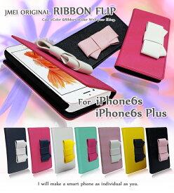 iPhone X ケース iphonex カバー iPhone7ケース iPhone8 ケース iphone8plus iPhone 7 Plus 耐衝撃 iphone6s iphone se ケース iphone5 手帳型ケース iphone 6 plusケース iphone6s plus 手帳ケース リボン おしゃれな アイフォン7 プラス スマホケース 可愛い