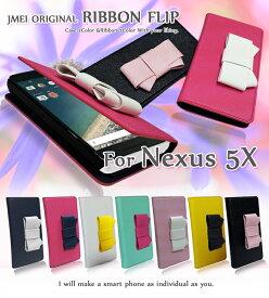 Nexus 5X nexus 5x ケース スマホケース 手帳型 全機種対応 リボン パーツ ベルトなし かわいい 携帯ケース 手帳型 ブランド メール便 送料無料・送料込み 手帳 機種 simフリー スマホ